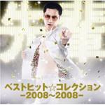 『ベストヒット☆コレクション 2008〜2008』